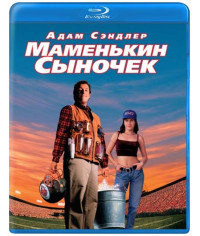 Водонос (Маменькин сыночек) [Blu-Ray]