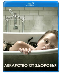 Лекарство от здоровья [Blu-ray]