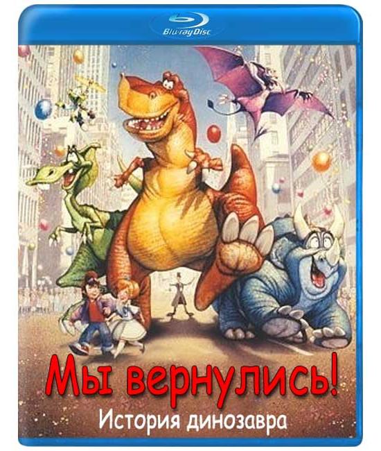 Мы вернулись! История динозавра [Blu-ray]
