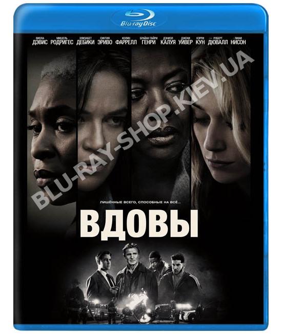 Вдовы [Blu-ray]