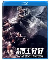 Старый телохранитель [Blu-ray]