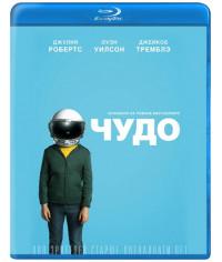 Чудо [Blu-ray]