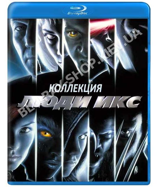 Люди Икс. Коллекция [9 Blu-ray]