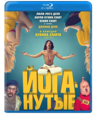 Йоганутые [Blu-ray]