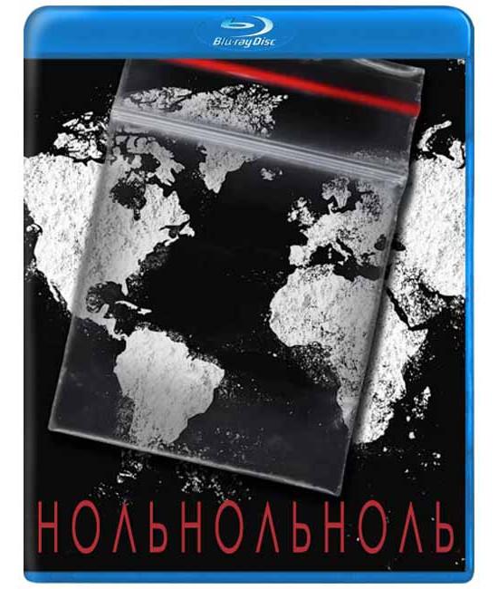 НольНольНоль (1 сезон) [Blu-ray]