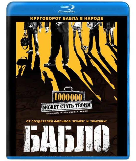 Бабло [Blu-Ray]