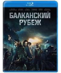 Балканский рубеж [Blu-ray]