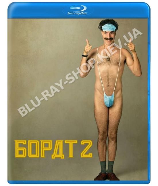 Борат 2 [Blu-ray]