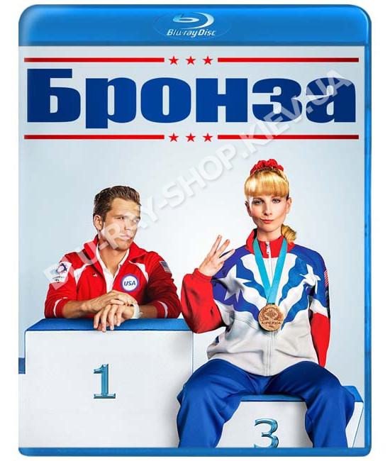 Бронза [Blu-ray]
