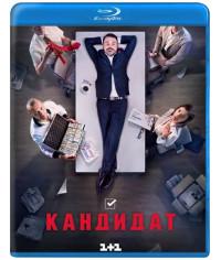Кандидат (1 сезон) [Blu-ray]