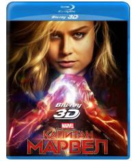 Капитан Марвел [3D/2D Blu-ray]