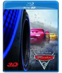 Тачки 3 [3D/2D Blu-ray]
