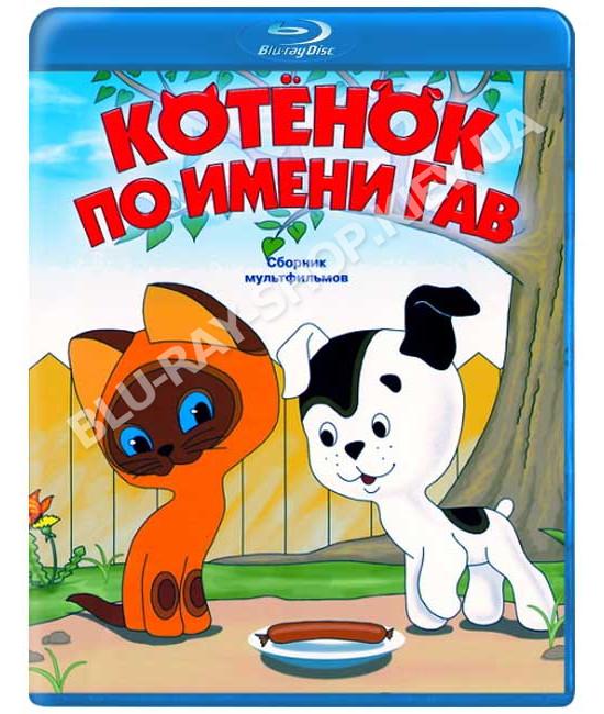 Котенок по имени Гав. Сборник мультфильмов [Blu-ray]