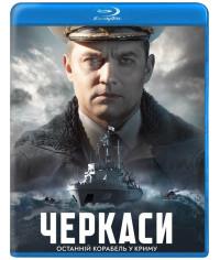 Черкаси [Blu-ray]
