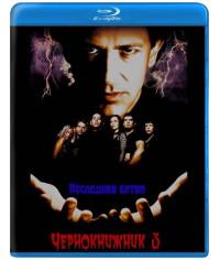 Чернокнижник 3: Последняя битва [Blu-ray]