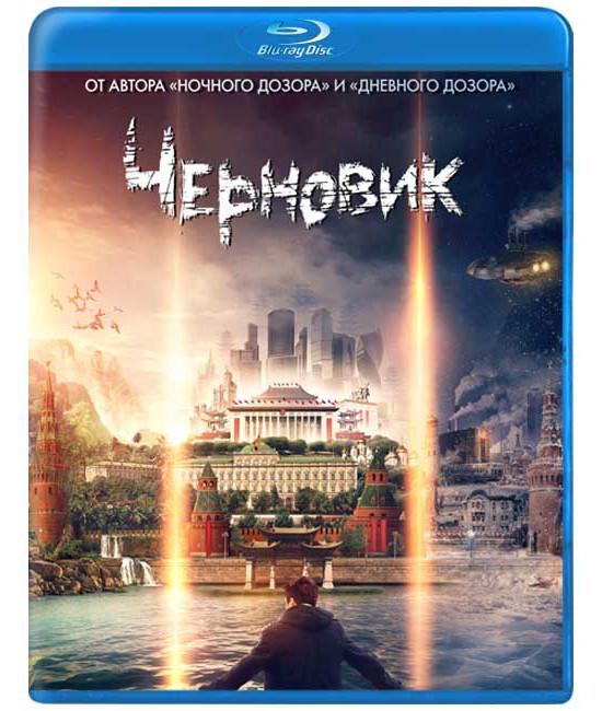 Черновик [Blu-ray]