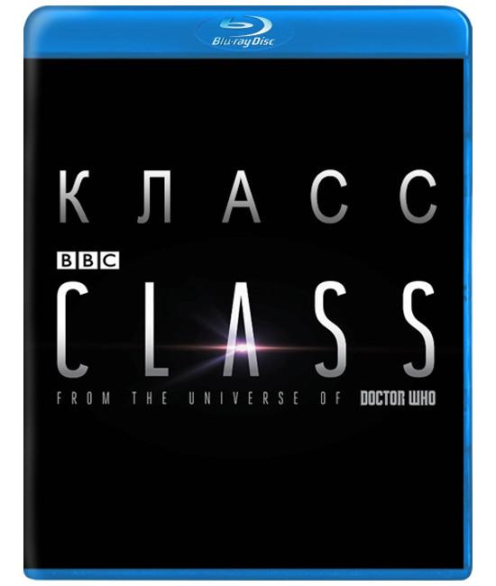 Класс (1 сезон) [Blu-ray]