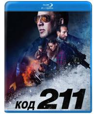 Код 211 [Blu-ray]