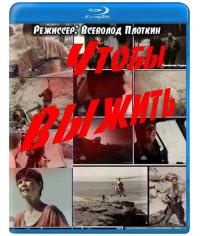 Чтобы выжить [Blu-ray]