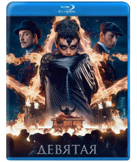 Девятая [Blu-ray]