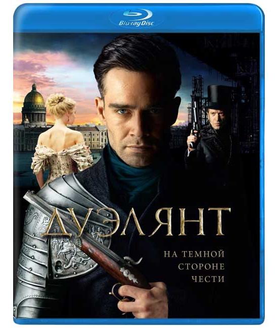 Дуэлянт [Blu-ray]