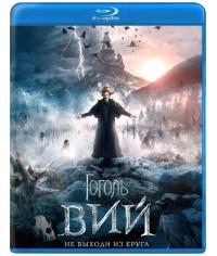 Гоголь. Вий [Blu-ray]