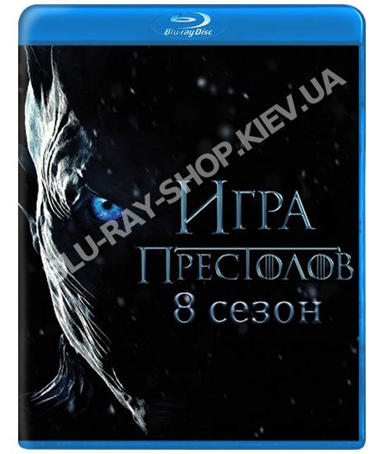 Игра престолов (8 сезон) [Blu-ray]