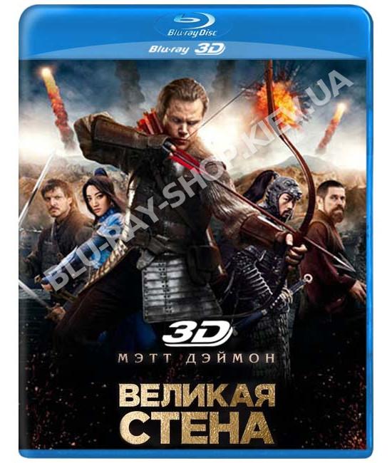 Великая стена [3D/2D Blu-ray]