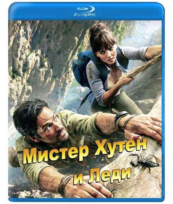 Мистер Хутен и леди (1 сезон) [Blu-ray]