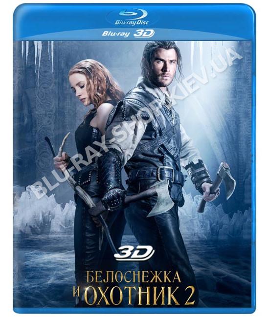 Белоснежка и Охотник 2 [3D/2D Blu-ray]