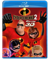 Суперсемейка 2 [3D/2D Blu-ray]