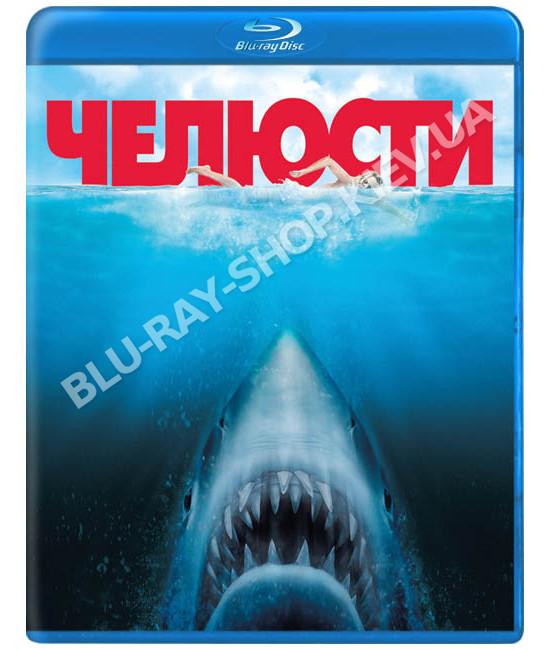 Челюсти [Blu-Ray]