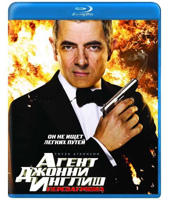 Агент Джонни Инглиш: Перезагрузка [Blu-Ray]