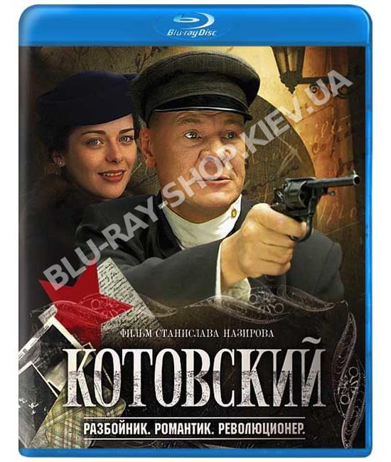 Котовский [Blu-ray]