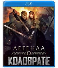 Легенда о Коловрате [Blu-ray]