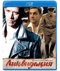 Ликвидация [Blu-ray]