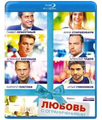 Любовь с ограничениями [Blu-ray]