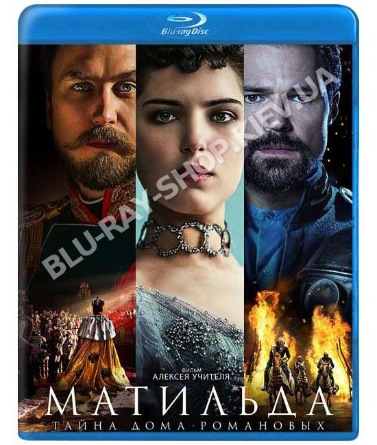 Матильда [Blu-ray]