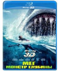 Мег: Монстр глубины [3D/2D Blu-ray]