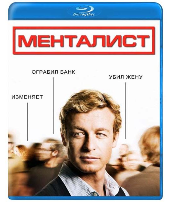Менталист (1-7 сезоны) [7 Blu-ray]