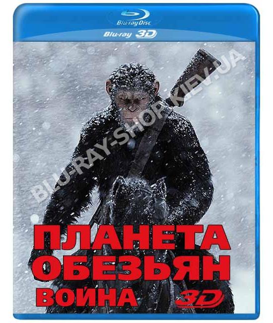 Планета обезьян: Война [3D/2D Blu-ray]