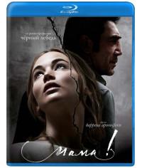 мама! [Blu-ray]