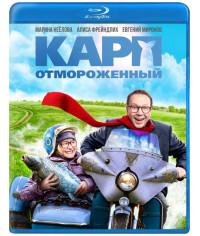 Карп отмороженный [Blu-ray]