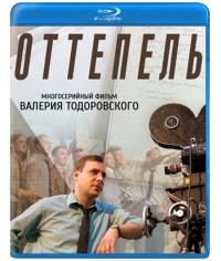Оттепель [Blu-ray]