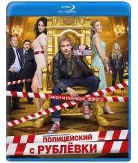 Полицейский с Рублёвки (1-3 сезон) [3 Blu-ray]
