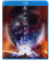 Пришелец [Blu-ray]