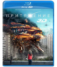 Притяжение [3D/2D Blu-ray]