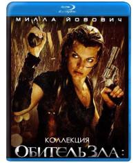 Обитель Зла (Коллекция) [4 Blu-ray]