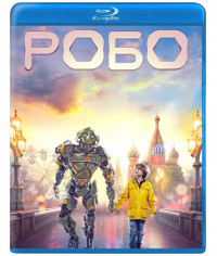 Робо [Blu-ray]
