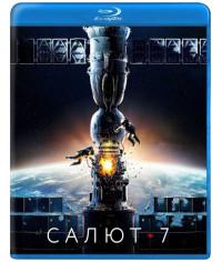 Салют-7 [Blu-ray]